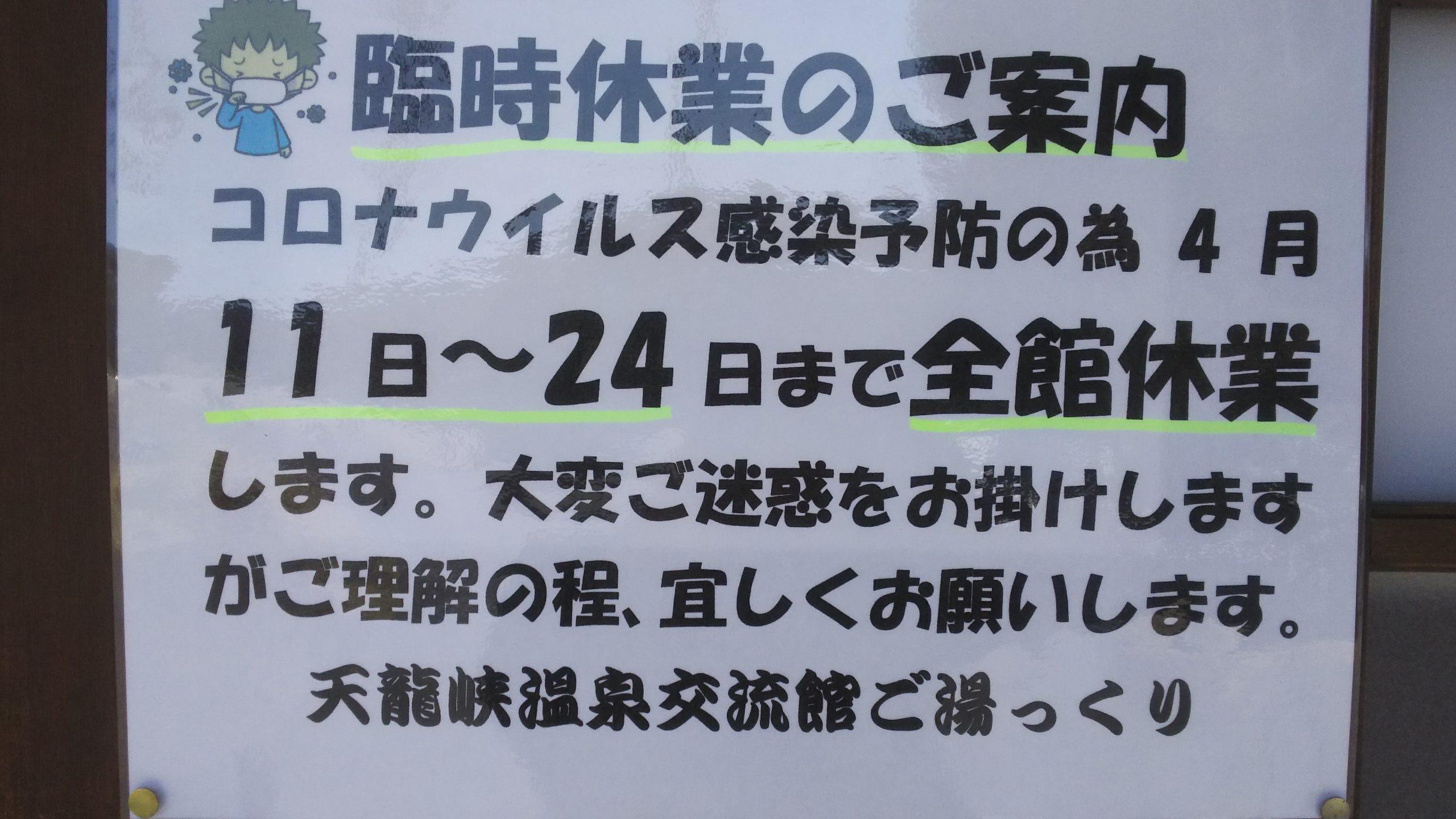 県 コロナ 長野 飯田 市