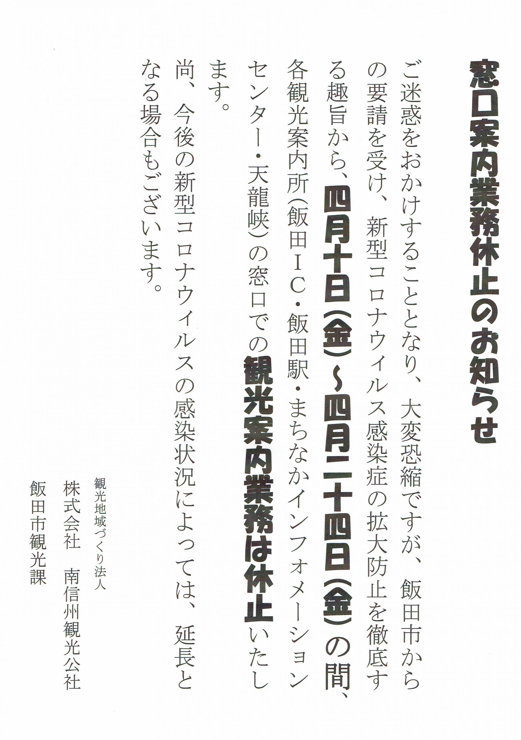 飯田 市 コロナ 誰 新型コロナウイルス感染症飯田市対策本部会議 -